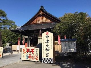 中津大神宮社殿1